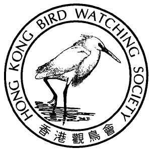 Hong Kong Bird Watching Society